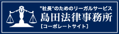 島田法律事務所コーポレートサイトへ