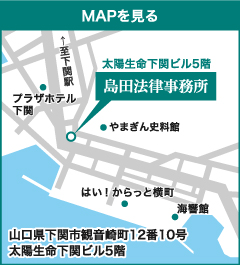 島田法律事務所の地図