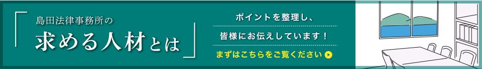 島田法律事務所の求める人材とは